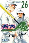 ダイヤのA act2(26) Book Cover