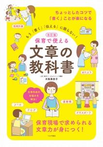 改訂版 保育で使える文章の教科書 Book Cover