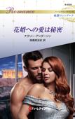 花婿への愛は秘密 Book Cover