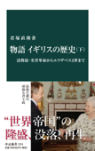 物語 イギリスの歴史(下) 清教徒・名誉革命からエリザベス2世まで Book Cover