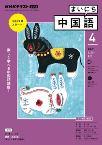 NHKラジオ まいにち中国語 2021年4月号 Book Cover