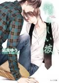 憎らしい彼  美しい彼2【SS付き電子限定版】 Book Cover