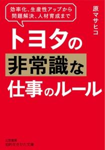 トヨタの非常識な仕事のルール Book Cover