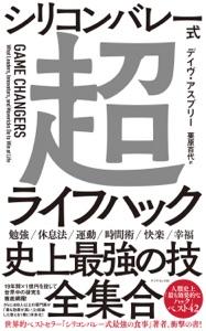 シリコンバレー式超ライフハック Book Cover