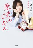 歴史のじかん Book Cover