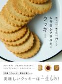 ムラヨシマサユキのクッキー 作りたい、贈りたい71レシピ Book Cover