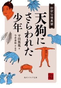天狗にさらわれた少年 抄訳仙境異聞 Book Cover