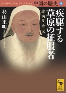 中国の歴史8 疾駆する草原の征服者 遼 西夏 金 元 Book Cover