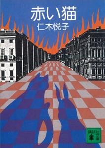 赤い猫 Book Cover
