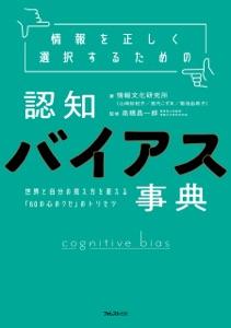 情報を正しく選択するための認知バイアス事典 Book Cover