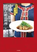 中華一筋のべっぴん絶品料理~読めば読むほどウマくなる! Book Cover