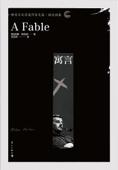 寓言 Book Cover