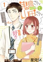 鬼島さんと山田さん 1巻