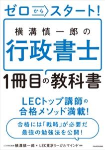 ゼロからスタート! 横溝慎一郎の行政書士1冊目の教科書 Book Cover
