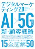 デジタルマーケティング2.0 AI×5G時代の新・顧客戦略 Book Cover