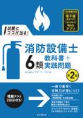 試験にココが出る!消防設備士6類 教科書+実践問題 第2版 Book Cover