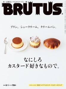 BRUTUS(ブルータス) 2021年 2月1日号 No.931 [なにしろカスタード好きなもので。] Book Cover