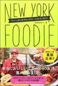 NEW YORK FOODIE ニューヨーク・フーディー マンハッタン&ブルックリン レストランガイド Book Cover