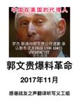 郭文贵爆料革命2017年11月