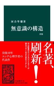 無意識の構造 改版 Book Cover