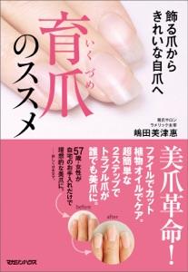 飾る爪から きれいな自爪へ 育爪のススメ Book Cover