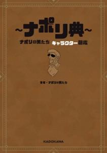 ~ナポリ典~ ナポリの男たち キャラクター図鑑 Book Cover
