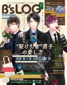 B's-LOG 2020年11月号 Book Cover