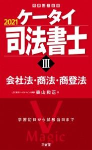 ケータイ司法書士III 2021 会社法・商法・商登法 Book Cover