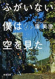 ふがいない僕は空を見た(新潮文庫) Book Cover