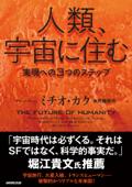 人類、宇宙に住む 実現への3つのステップ Book Cover