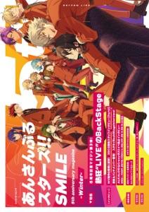 あんさんぶるスターズ!!SMILE -Winter- 5th anniversary magazine Book Cover