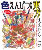 色えんぴつで描く東方イラストテクニック ミニキャラから始めるイラストメイキング Book Cover