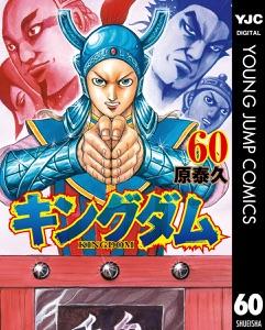 キングダム 60 Book Cover