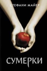 Сумерки - Stephenie Meyer & Ульяна Сапцина by  Stephenie Meyer & Ульяна Сапцина PDF Download