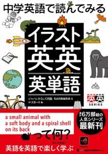 中学英語で読んでみる イラスト英英英単語 Book Cover