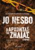 Jo Nesbø - Ο Άρχοντας της Ζήλιας artwork