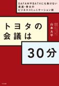トヨタの会議は30分 ~GAFAMやBATHにも負けない最速・骨太のビジネスコミュニケーション術~ Book Cover
