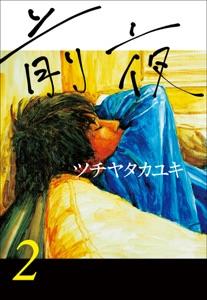 前夜【分冊版】2 Book Cover