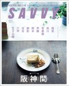 SAVVY 2021年12月号 電子版 Book Cover