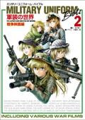 ミリタリーユニフォーム・バイブル2 軍装の世界 戦争映画編 Book Cover