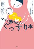 ママと赤ちゃんのぐっすり本 「夜泣き・寝かしつけ・早朝起き」解決ガイド Book Cover