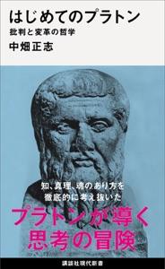 はじめてのプラトン 批判と変革の哲学 Book Cover