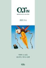 QTIN May-June 2021 (Korean Edition)