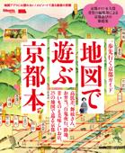 地図で遊ぶ京都本・電子版 Book Cover
