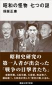 昭和の怪物 七つの謎