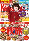 KansaiWalker関西ウォーカー 2021年10月号 Book Cover