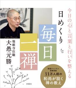 今日の心と言葉と行いを整える 日めくり 毎日一禅 Book Cover