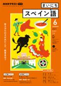 NHKラジオ まいにちスペイン語 2021年6月号 Book Cover