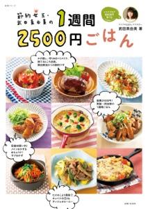 節約女王・武田真由美の1週間2500円ごはん Book Cover