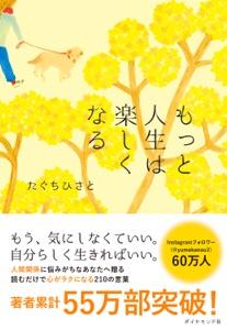 もっと人生は楽しくなる Book Cover